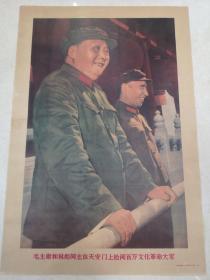 毛主席 毛泽东 文革 宣传画 画片 海报  (品相如图 不退不换)和林彪同志在天安门上