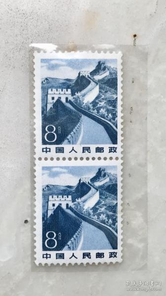 8分长城普通邮票,未盖销新票。竖双联。