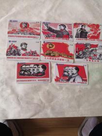 中国联通卡  文革时期宣传画 8枚