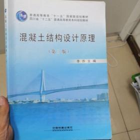 混凝土结构设计原理(第3版)