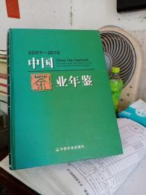 中国茶业年鉴2009-2010