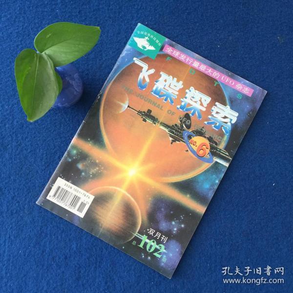 飞碟探索1998年总102期