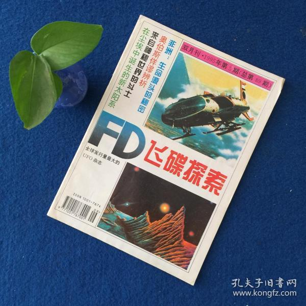 飞碟探索1995年第5期总第89期