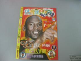 体育世界  1999-4 总第258期【赠4开双面海报一张】