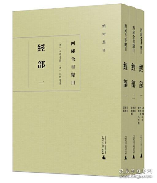 蛾术丛书四库全书总目经部(全3册)