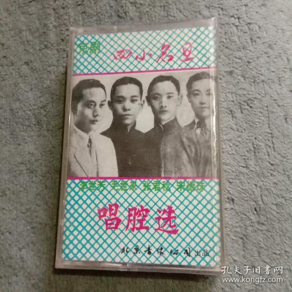京剧 四小名旦唱腔选(李世芳、毛世来、张君秋、宋德珠)磁带(全新未拆封)