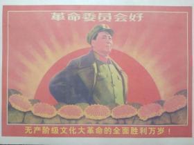 红色宣传画  革命委员会好  江南造船厂革委会