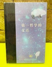 【正版保证】第一哲学的支点 赵汀阳 精装