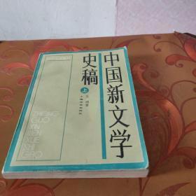 中国新文学史稿(上)