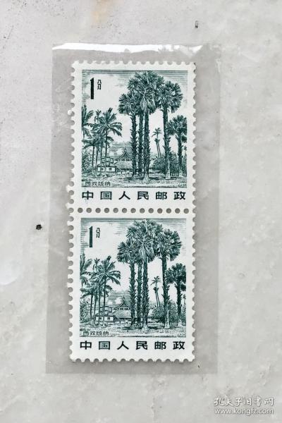 西双版纳普通邮票,未盖销新票。竖双联。