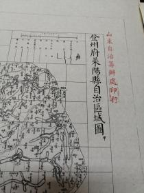 登州府招远县自治区域图甲乙2张【该地最早的按比例尺绘制的地图】
