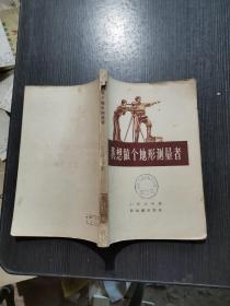 我想做个地形测量者 1956年一版一印仅3000册