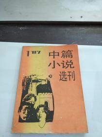 中篇小说选刊1987 1