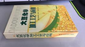 大豆化学加工工艺与应用