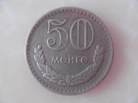 前苏联蒙古国流通纪念币硬币 1981年 50蒙戈 原光好品 较为稀少