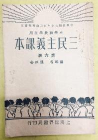 民国22年老课本:小学初级学生用【三民主义课本】第六册----内有多幅精美插图、时代特色浓厚