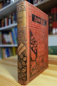 有1891年赠书签名 Adam Bede 亚当·比德 乔治·艾略特的第一部长篇小说