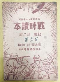 民国26年:抗战课本【战时读本】初级 第二册---内多精美插图
