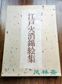 江户火消锦绘集 限定880部 微喷印刷70张 幕末明治期浮世绘中的日本消防员 日式刺青纹身伊达男!