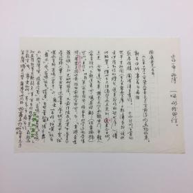上海市文史研究馆馆员、上海书协理事 吴柏森 信札  一通
