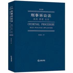 刑事诉讼法 规则 原理 应用 第五版 易延友 刑事诉讼法学教材 刑事诉讼法