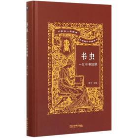 书虫(一生与书结缘)(精) 中国现当代文学 黄