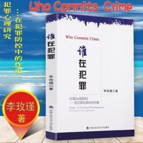 谁在犯罪 李玫瑾育儿书籍  犯罪心理画像 李玫瑾新著