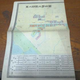 东北师范大学校图