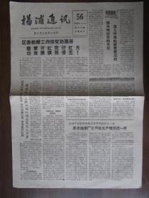 1959年4月6日杨浦通讯(坚决响应党的号召,深入开展红旗竞赛运动;永光油漆厂三月份生产增长近一倍;新业电工机械厂三月份产量猛增六倍。8开2版)