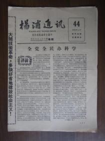 1959年1月9日杨浦通讯(科学技术工作·会议,科学技术协会成立大会专辑)