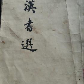 线装50年代丛书  汉书选