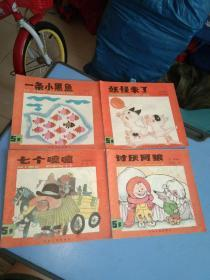 有趣的故事5岁【一条小黑鱼,七个喷嚏,妖怪来了,讨厌啊狼】