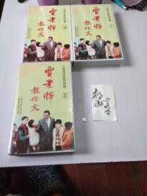 贾老师,教作文,小学作文系列讲座,录像带,1,2,3)上海电视台录制,上海声缘出版社出版