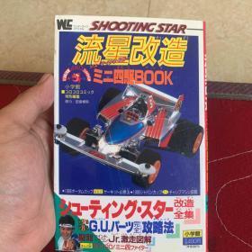 日文原版 四驱车 儿时回忆