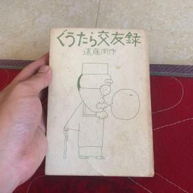 日文原版 远藤周作  交友录