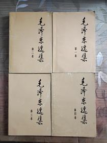 毛泽东选集 1-4卷(1991年版)全四册 32开