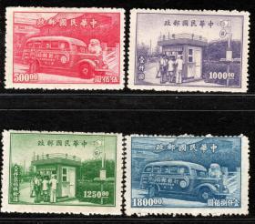 实图保真民国特种邮票民特2行动邮局及邮亭新4全有贴集邮收藏品1