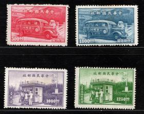 实图保真民国特种邮票民特2行动邮局及邮亭新4全有贴品如图