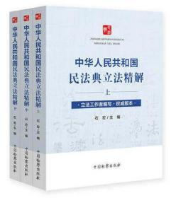 2020年修订民法典 中华人民共和国民法典立法精解 上中下全3册