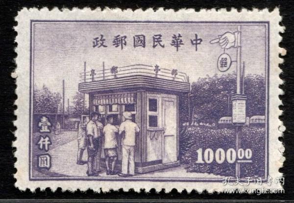 实图保真民国特邮票民特2动邮局及邮亭 1000元背贴新票1