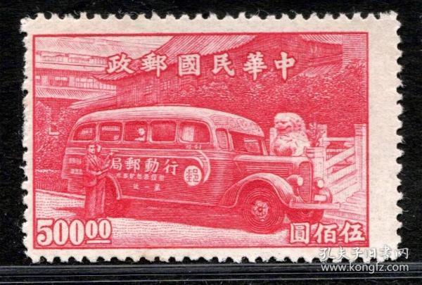 实图保真民国特邮票民特2行动邮局及邮亭 500元原胶新票1