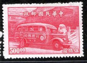 实图保真民国特种邮票民特2行动邮局及邮亭500元背贴新票3