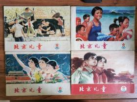 北京儿童1976年第17期