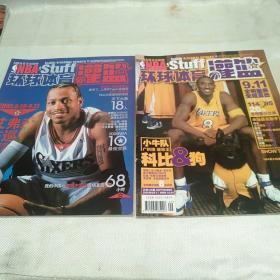 环球体育 灌篮 2005年9月上下 都有海报。 两本合售