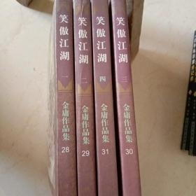 笑傲江湖(一、二、三、四)