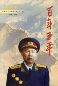 《百年王平(1907-2007)》【王平将军纪念文集】
