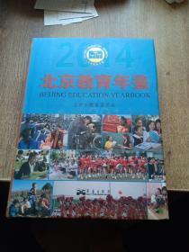 北京教育年鉴 2014
