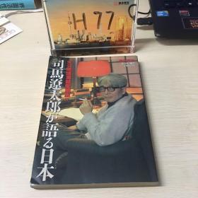 日文原版书 司马辽太郎が语る日本(Ⅳ)