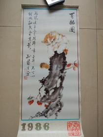 挂历 1986年孙菊生画选(13张全)