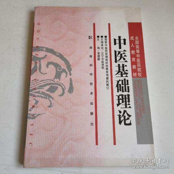 全国高等中医药院校成人教育教材:中医基础理论
